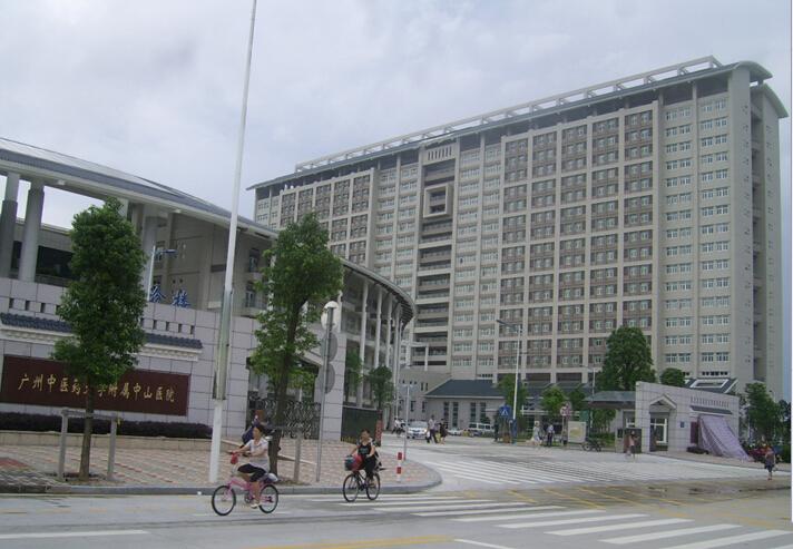 中山市新中医院