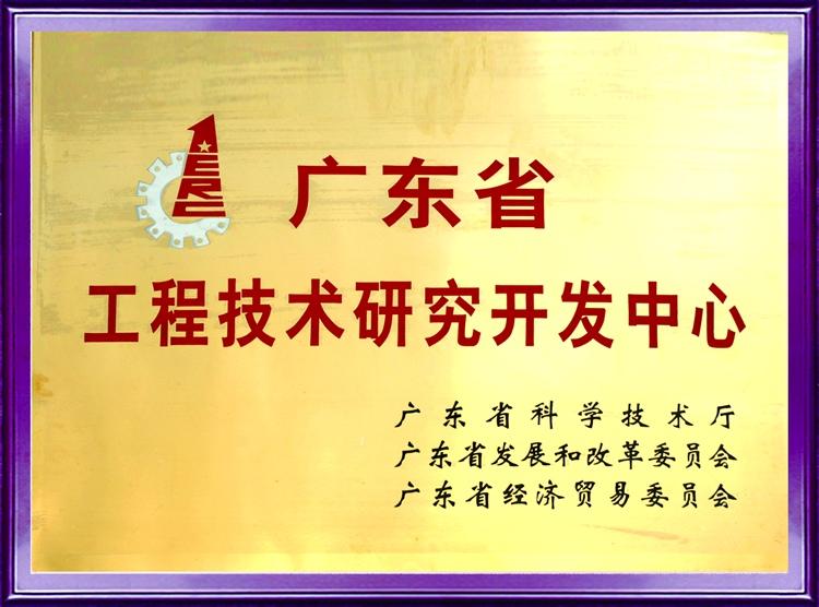 """""""广东省工程技术研发中心""""的依托单位"""