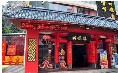 黄鹤楼餐厅
